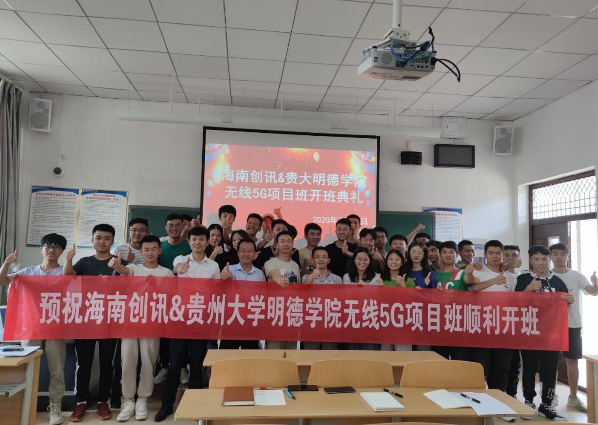 海南必威betway88&贵州大学明德学院5G项目班开班合影留念.jpg